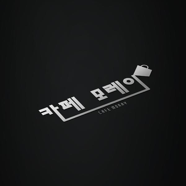 로고 + 간판   카페모레이   라우드소싱 포트폴리오