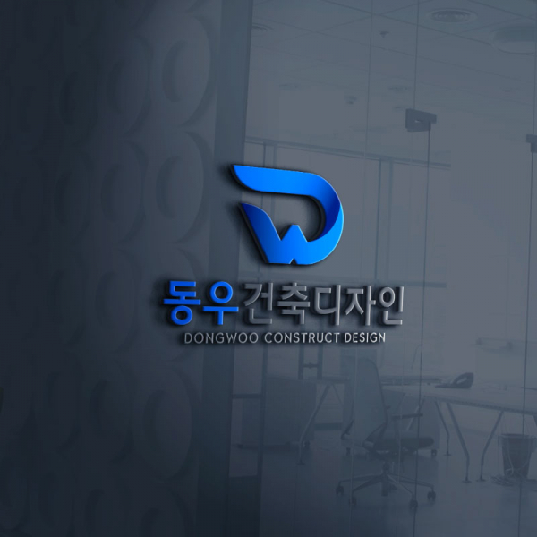 로고 디자인 | 동우건축디자인 로고제작 | 라우드소싱 포트폴리오