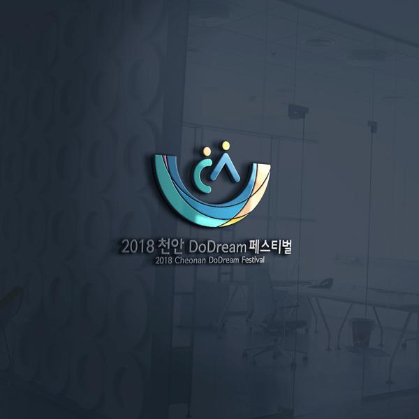 로고 디자인 | 가칭) 2018천안 청소... | 라우드소싱 포트폴리오