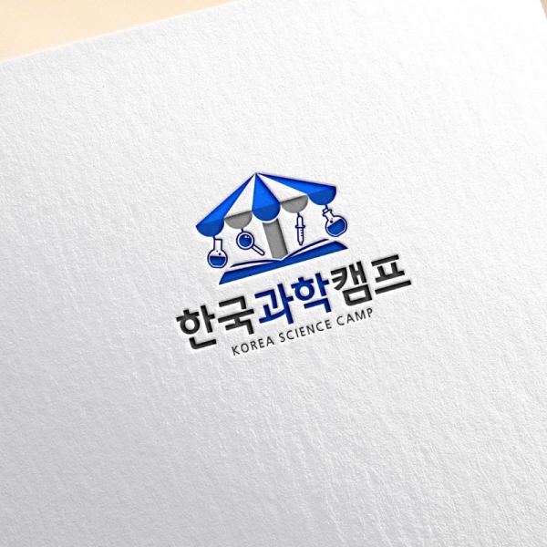 로고 디자인 | 한국과학캠프 로고 의뢰 | 라우드소싱 포트폴리오