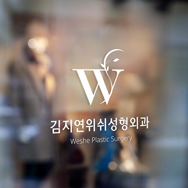 로고 디자인   김지연위쉬성형외과 [WESHE]   라우드소싱 포트폴리오