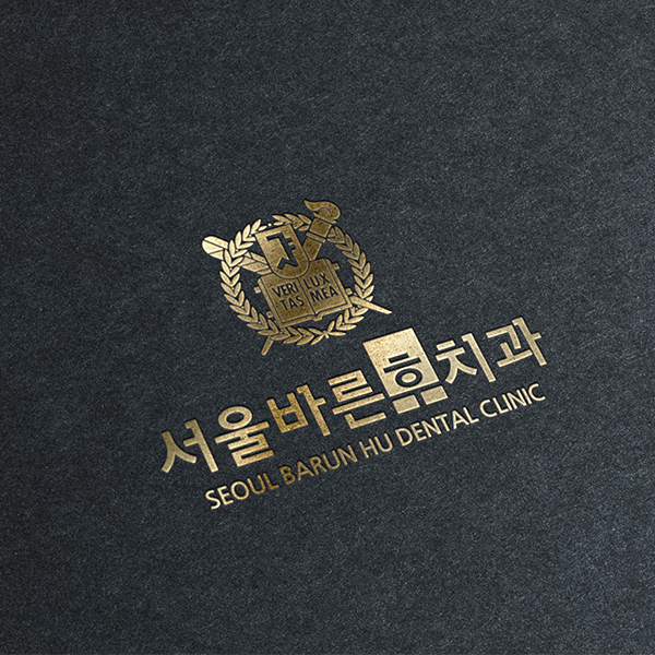 로고 디자인 | 서울바른후치과 | 라우드소싱 포트폴리오
