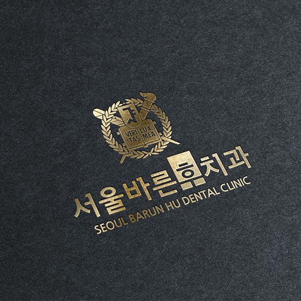 로고 디자인   서울바른후치과   라우드소싱 포트폴리오