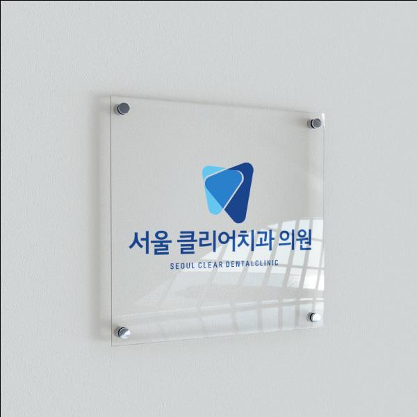 로고 + 간판 | 서울클리어치과의원, 서울클리어... | 라우드소싱 포트폴리오