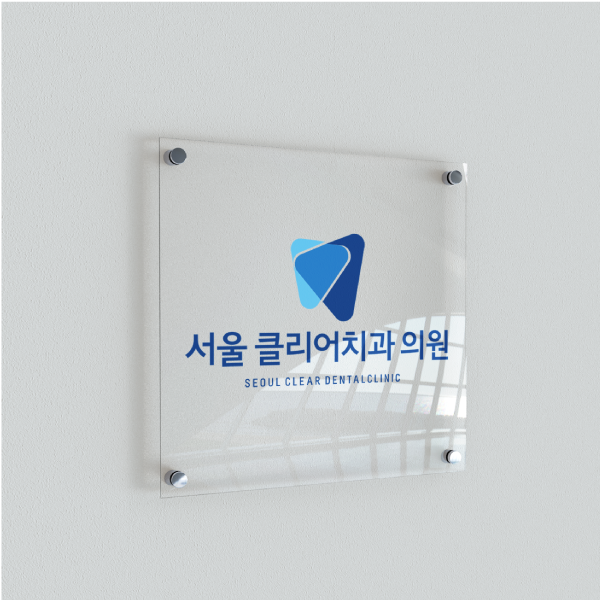 로고 + 간판   서울클리어치과의원, 서울클리어...   라우드소싱 포트폴리오