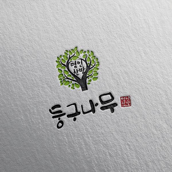 로고 + 명함 | 명인찬방 둥구나무 | 라우드소싱 포트폴리오