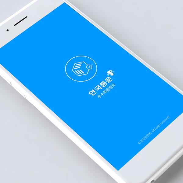 모바일 앱 | 어플 디자인 의뢰 | 라우드소싱 포트폴리오