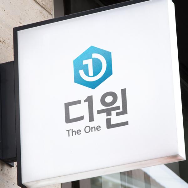로고 디자인 | 디원(The One) | 라우드소싱 포트폴리오