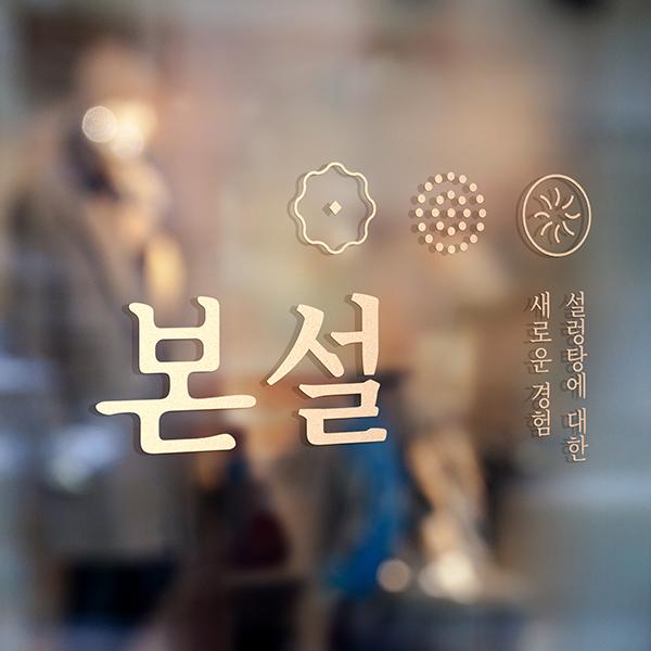 로고 + 간판 | 외식 브랜드 본설 로고 ... | 라우드소싱 포트폴리오