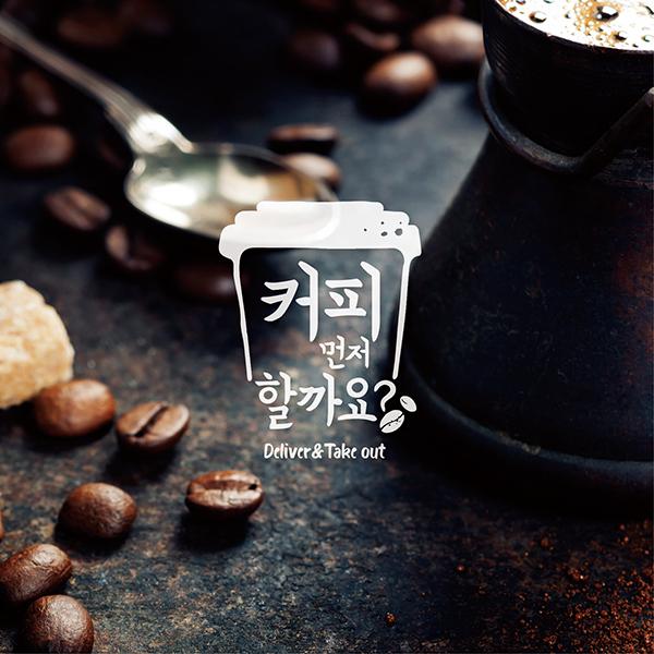 로고 디자인 | 커피먼저할까요? | 라우드소싱 포트폴리오