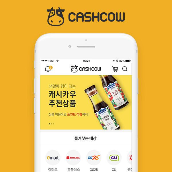모바일 앱 | 캐시카우 APP 리뉴얼 디자인 | 라우드소싱 포트폴리오