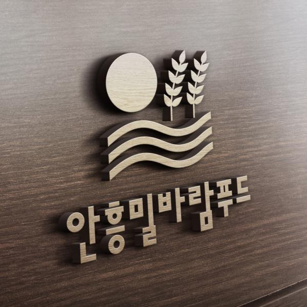 로고 + 명함 | 농업회사법인(주)안흥밀바람푸드 | 라우드소싱 포트폴리오