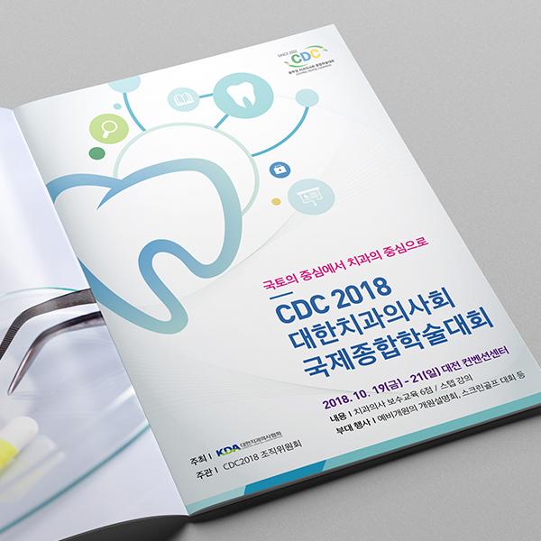 포스터 / 전단지 | 대전광역시 치과의사협회 | 라우드소싱 포트폴리오