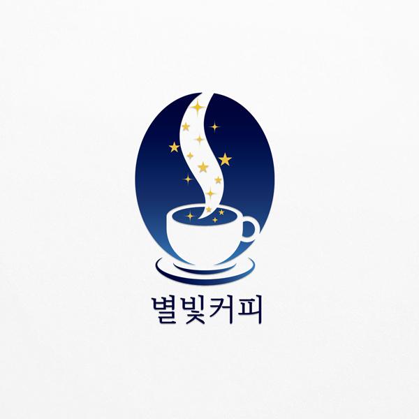 로고 + 명함 | 별빛커피 | 라우드소싱 포트폴리오