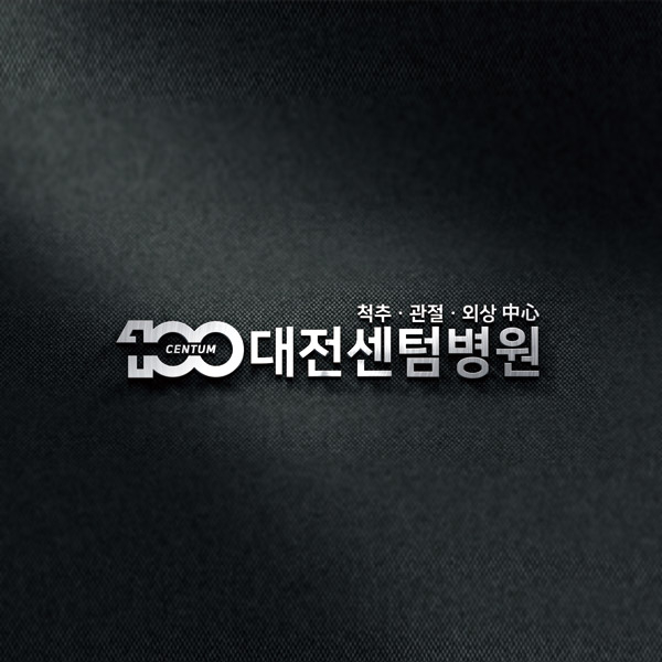로고 디자인 | 대전센텀병원 | 라우드소싱 포트폴리오