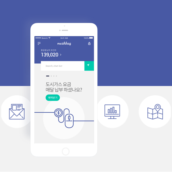 모바일 앱 | 망태기(MeshBag) ... | 라우드소싱 포트폴리오