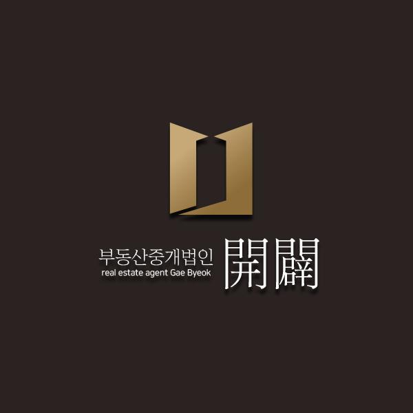 로고 + 명함   주식회사 부동산중개법인 개벽   라우드소싱 포트폴리오