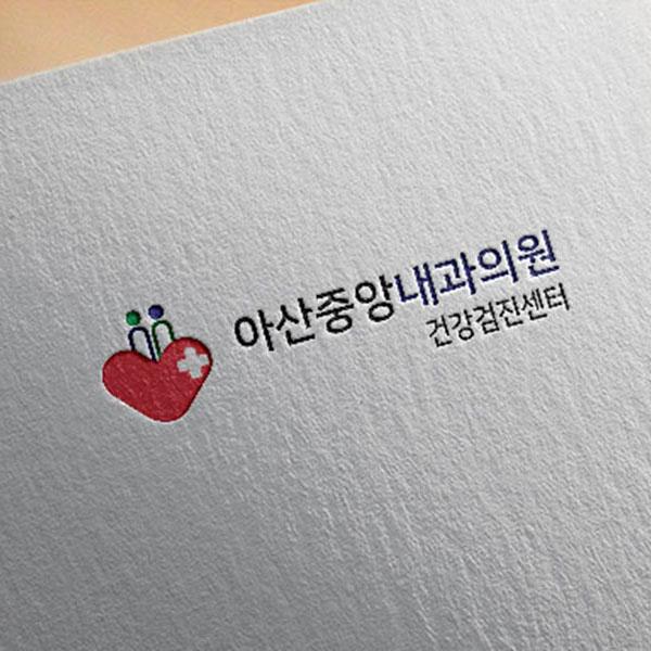 로고 + 명함 | 아산중앙내과의원 검진센터... | 라우드소싱 포트폴리오
