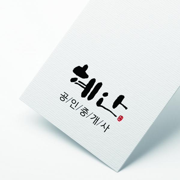 로고 + 명함   혜안 공인중개사   라우드소싱 포트폴리오