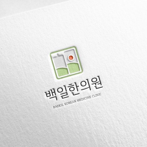 로고 + 명함 | 백일한의원 로고 디자인 ... | 라우드소싱 포트폴리오