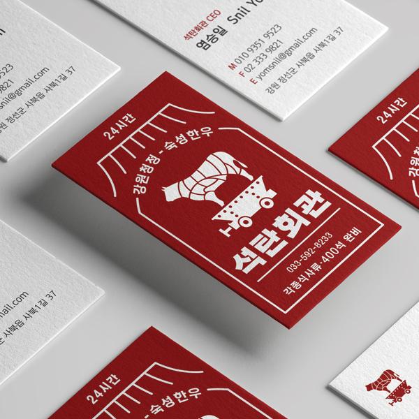 로고 + 간판 | 석탄회관 | 라우드소싱 포트폴리오