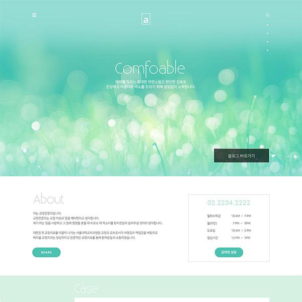 웹사이트 | 에이블치과 홈페이지 디자... | 라우드소싱 포트폴리오