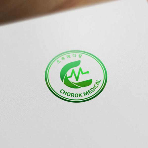 로고 + 명함 | 초록메디칼 | 라우드소싱 포트폴리오