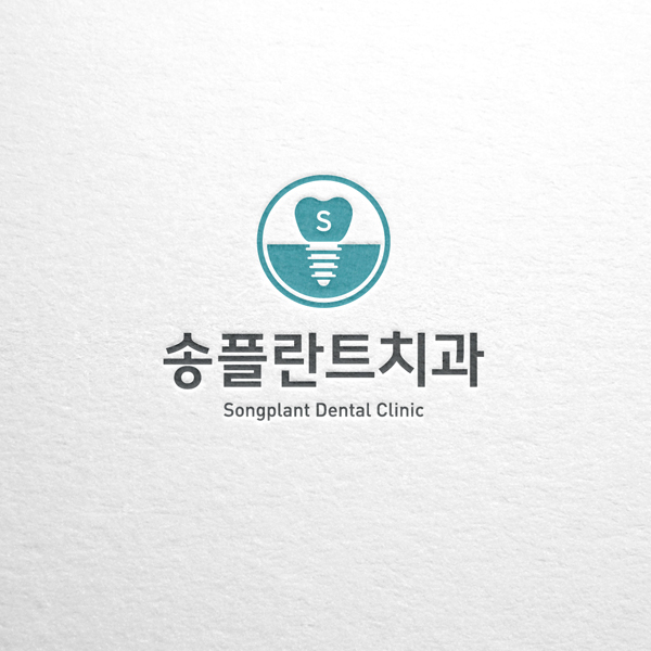 로고 디자인 | 치과 로고 디자인 의뢰 | 라우드소싱 포트폴리오
