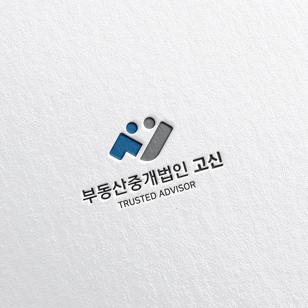 로고 + 간판 | 부동산중개법인 고신 로그... | 라우드소싱 포트폴리오
