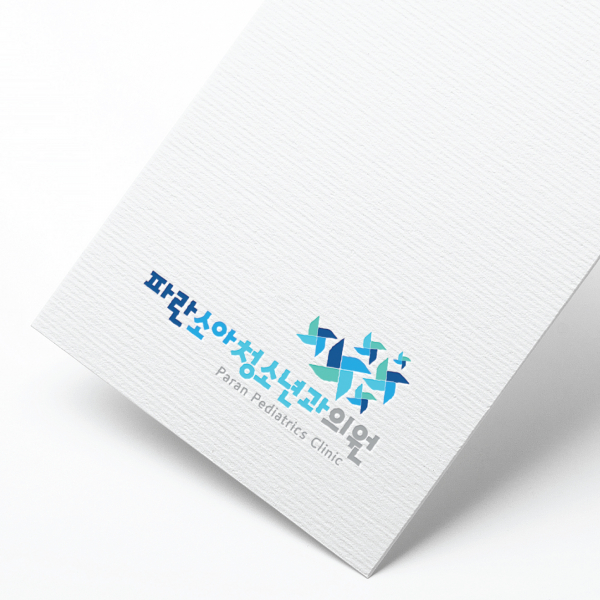 로고 + 간판 | 파란소아청소년과의원 | 라우드소싱 포트폴리오