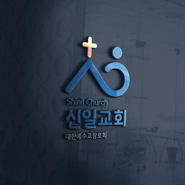 로고 디자인 | 신일교회 로고 디자인 의뢰 | 라우드소싱 포트폴리오