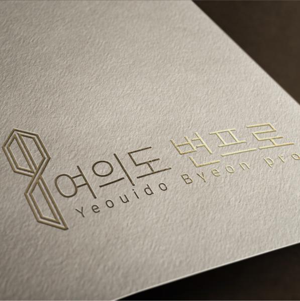 로고 디자인 | 여의도 변프로 | 라우드소싱 포트폴리오