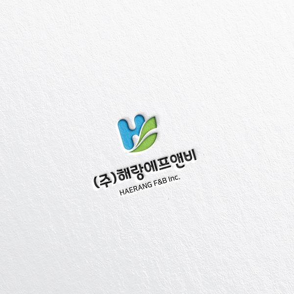 로고 디자인 | (주)해랑에프앤비 | 라우드소싱 포트폴리오