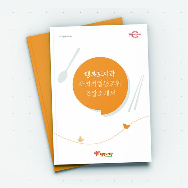 브로셔 / 리플렛 | 행복도시락 사회적협동조합 | 라우드소싱 포트폴리오