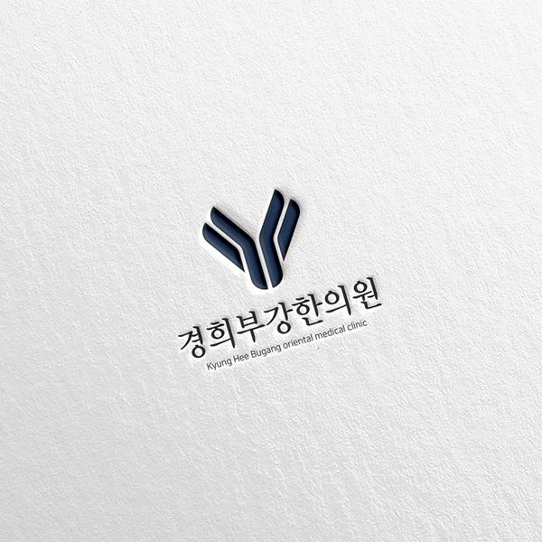 로고 + 간판 | 경희부강한의원 로고 + ... | 라우드소싱 포트폴리오