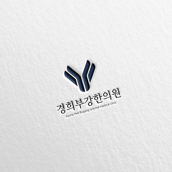 로고 + 간판 | 경희부강한의원 | 라우드소싱 포트폴리오