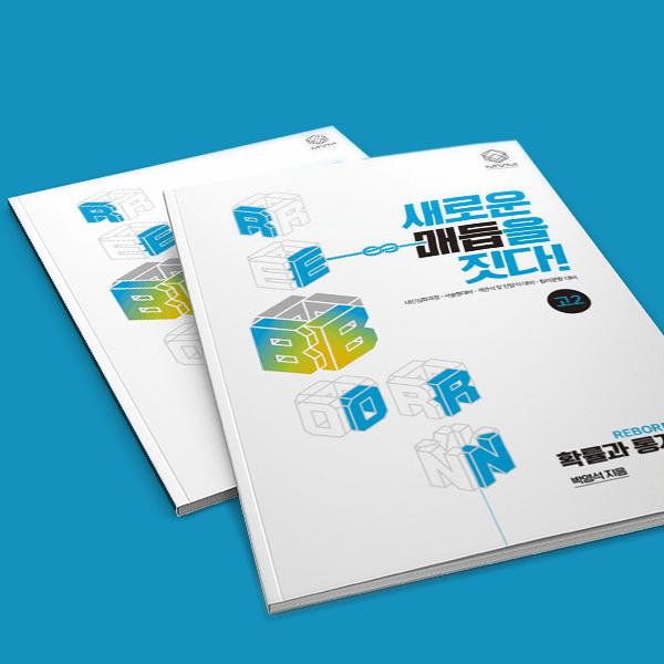 기타 디자인 | 수학 교재 표지/내지 디... | 라우드소싱 포트폴리오