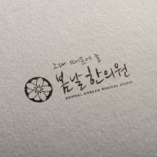 로고 + 명함 | 봄날한의원 로고 디자인 의뢰 | 라우드소싱 포트폴리오