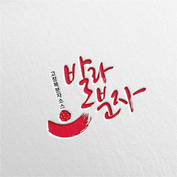 로고 디자인 | 신토복분자 로고(발라분자... | 라우드소싱 포트폴리오