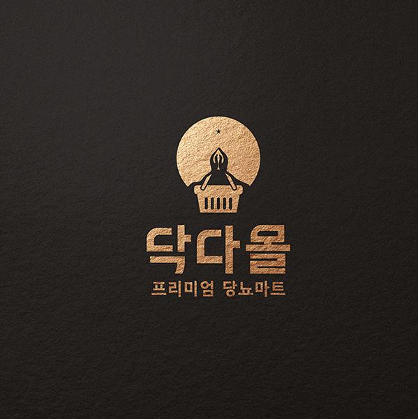 로고 디자인 | 닥터다이어리 | 라우드소싱 포트폴리오