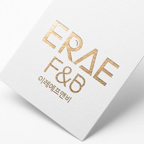 로고 디자인 | 이레에프앤비 / ERAE F&... | 라우드소싱 포트폴리오