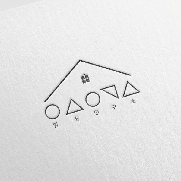 로고 디자인 | 일상연구소 | 라우드소싱 포트폴리오