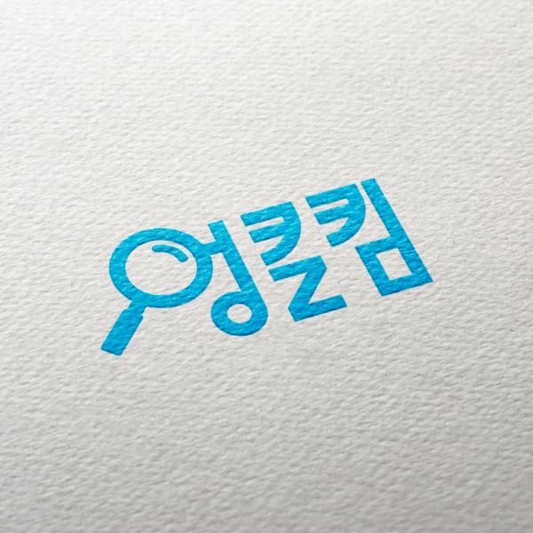 로고 + 명함 | 엉클킴 | 라우드소싱 포트폴리오