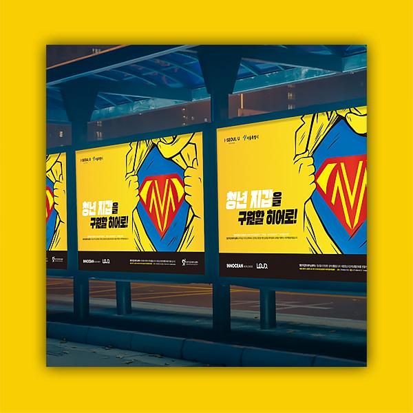 포스터 / 전단지 | 청년지갑트레이닝센터 사회적협동조합 | 라우드소싱 포트폴리오
