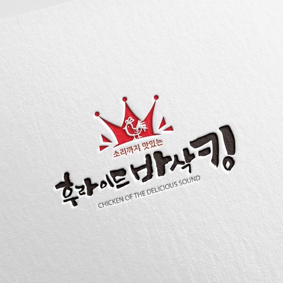 로고 + 명함 | 후라이드바삭킹 | 라우드소싱 포트폴리오