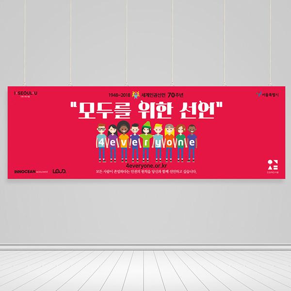 포스터 / 전단지 | 비영리민간 인권재단 [인권재단... | 라우드소싱 포트폴리오