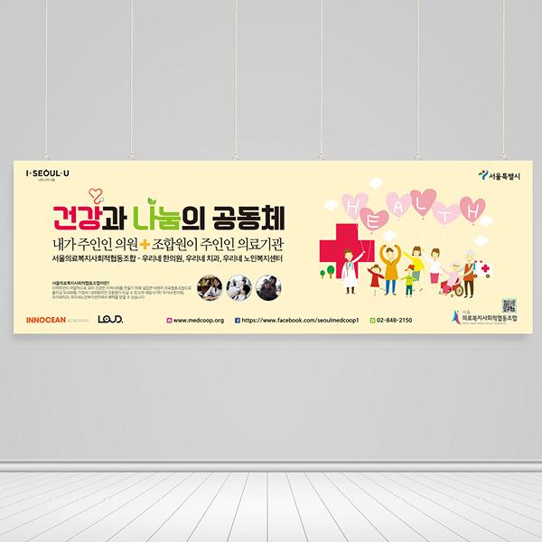 포스터 / 전단지 | 서울의료복지사회적협동조합 | 라우드소싱 포트폴리오