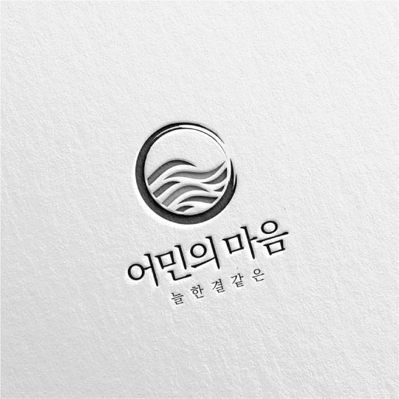 로고 + 네이밍 | 어민의마음 로고디자인 C... | 라우드소싱 포트폴리오