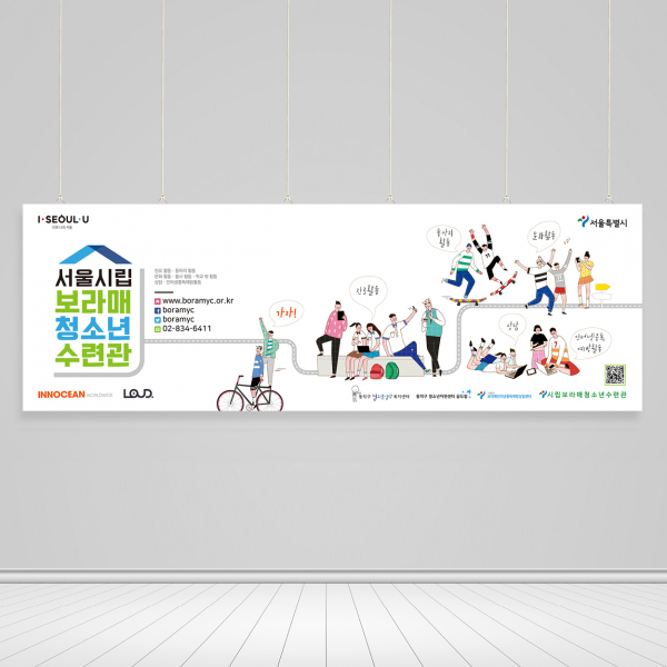 포스터 / 전단지 | 서울시립보라매청소년수련관 | 라우드소싱 포트폴리오