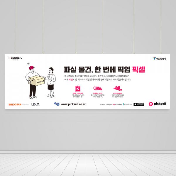 포스터 / 전단지 | [서울시 희망광고] 안 ... | 라우드소싱 포트폴리오